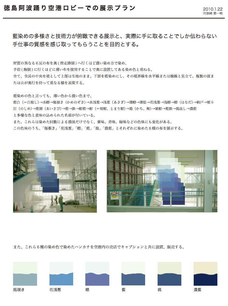2010_01_tokushima_airport_04
